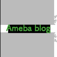 アメーバブログ